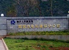 云南li园水电站