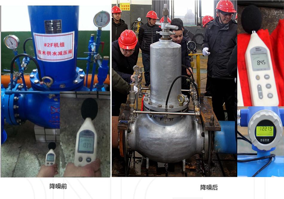 天生qiao二级低噪声减ya阀应用an例